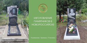 изготовление памятников новороссийск