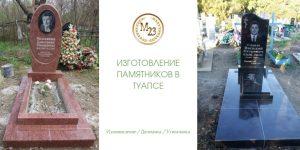 Изготовление памятников в туапсе