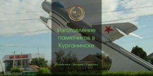 Изготовление памятников в Курганинске