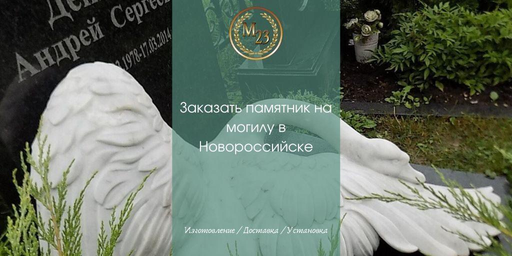 Заказать памятник на могилу в Новороссийске