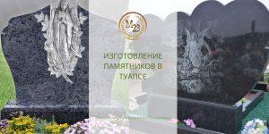 Заказать памятник на могилу в Туапсе