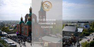 Изготовление памятников в Крымске