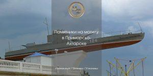 Памятники на могилу в Приморско-Ахтарске