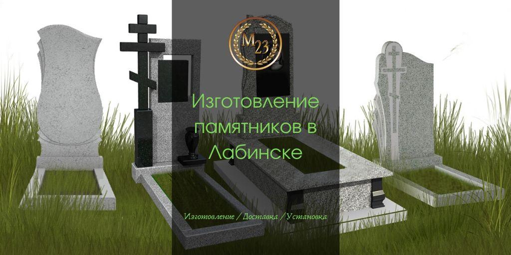 Изготовление памятников в Лабинске