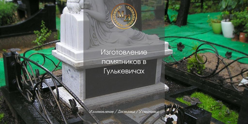 Изготовление памятников в Гулькевичах