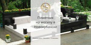 Памятник на могилу в Новокубанске