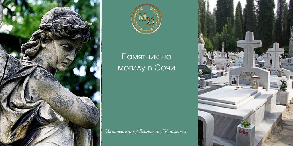 Памятник на могилу в Сочи