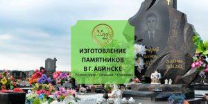 Изготовление памятников в г. Абинске