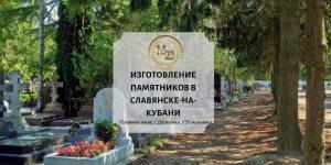 Изготовление памятников в Славянске-на-Кубани