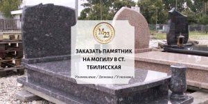 Заказать памятник на могилу в ст. Тбилисская