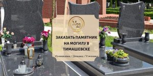 Заказать памятник на могилу в Тимашевске