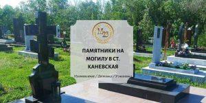 Памятники на могилу в ст. Каневская