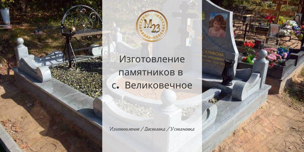 Изготовление памятников в с. Великовечное