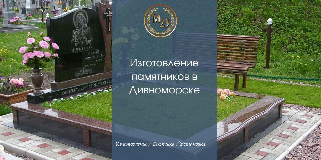 Изготовление памятников в Дивноморске