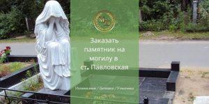 Заказать памятник на могилу в ст. Павловская