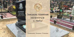 Заказать памятник на могилу с. Небуг