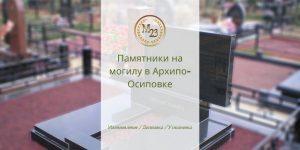 Памятники на могилу в Архипо-Осиповк