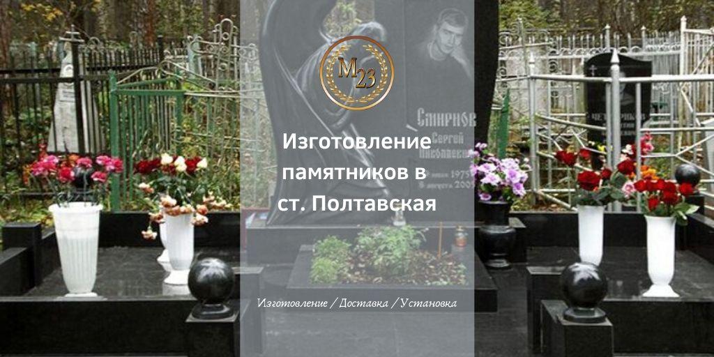 Изготовление памятников в ст. Полтавская