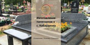 Изготовление памятников в с. Кабардинка