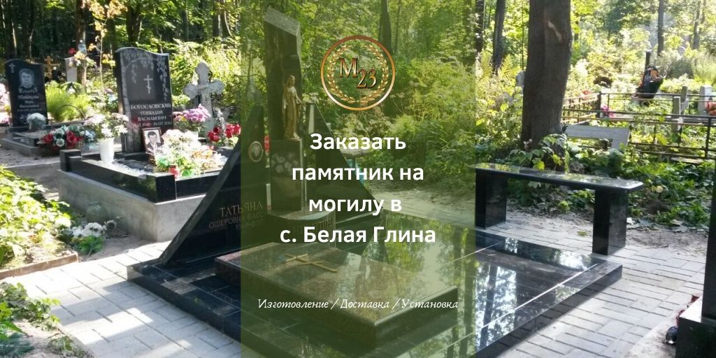 Заказать памятник на могилу в с. Белая Глина