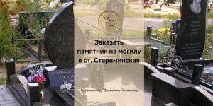 Заказать памятник на могилу в ст. Староминская
