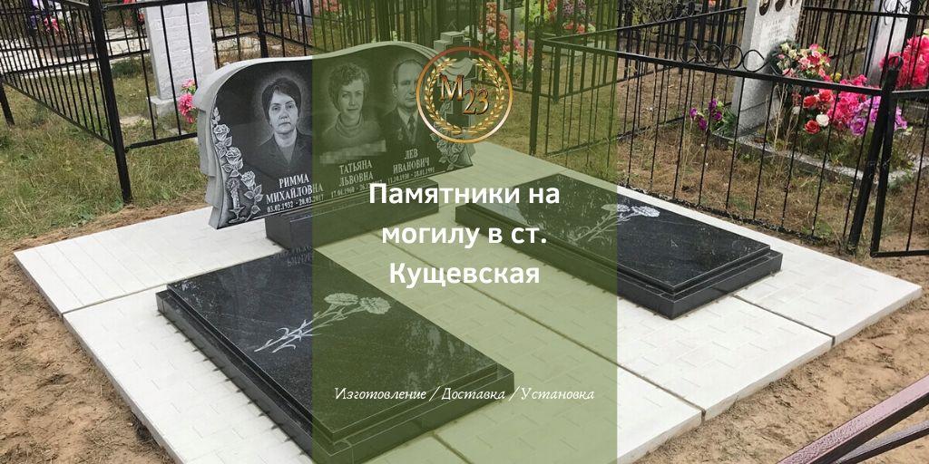 Памятники на могилу в ст. Кущевская