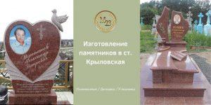 Изготовление памятников в ст. Крыловская