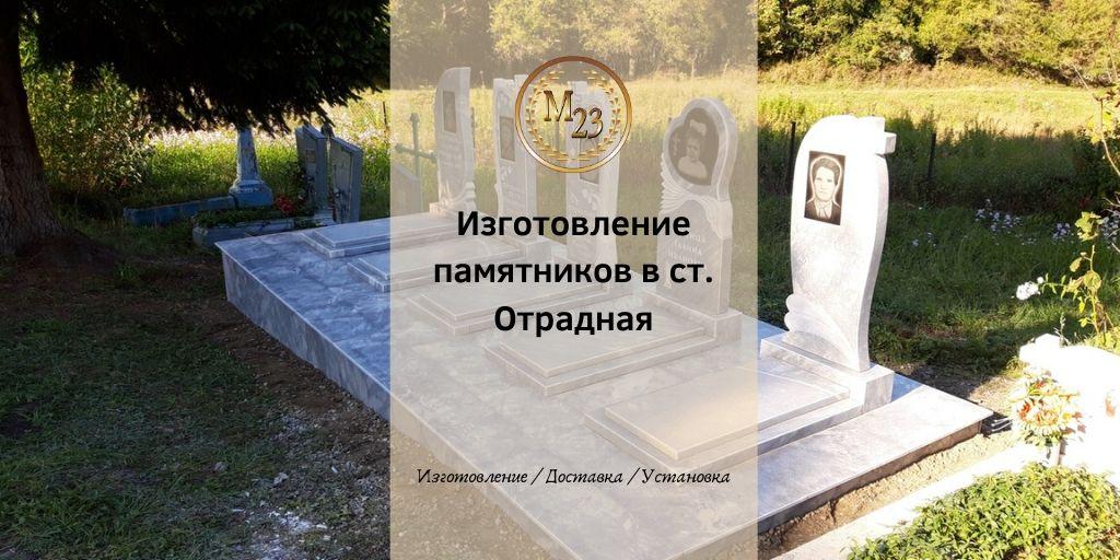 Изготовление памятников в ст. Отрадная