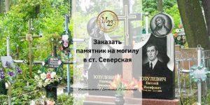 Заказать памятник на могилу в ст. Северская
