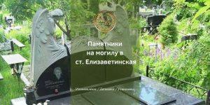 Памятник на могилу в ст. Елизаветинская