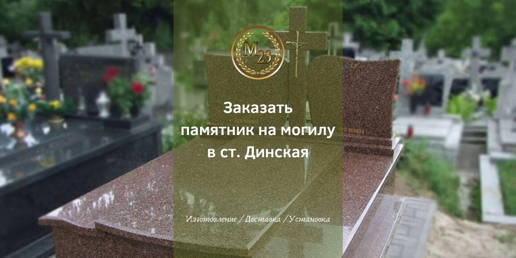 Заказать памятник на могилу в ст. Динская