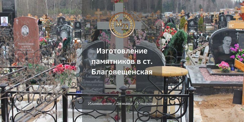 Изготовление памятников в ст. Благовещенская