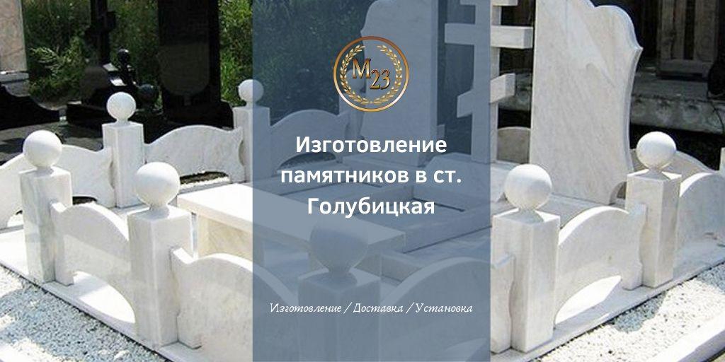 Изготовление памятников в ст. Голубицкая
