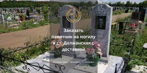 Заказать памятник на могилу в ст. Должанская с доставкой