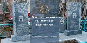 Заказать памятник на могилу в ст. Калининская