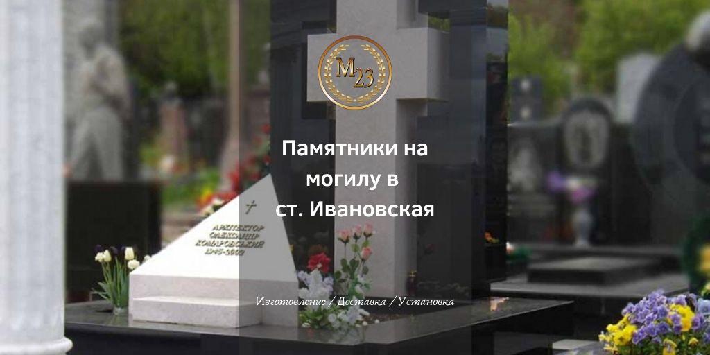 Памятник на могилу в ст. Ивановская