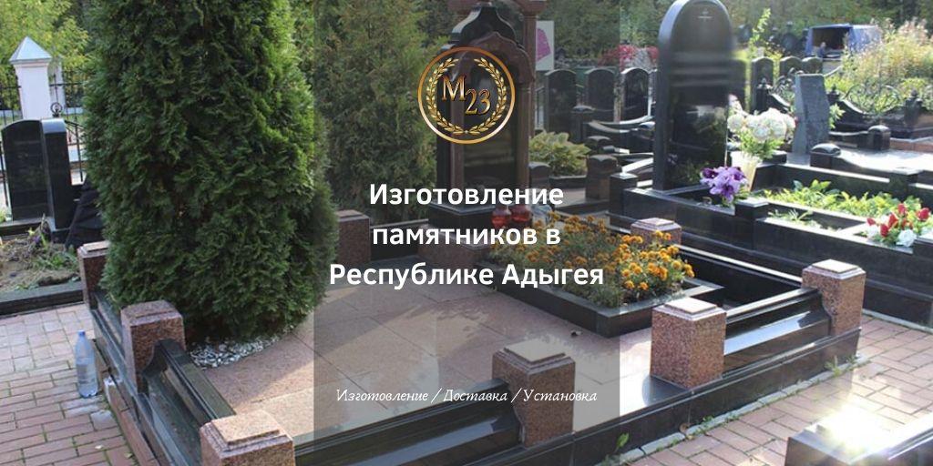 Изготовление памятников в Республике Адыгея