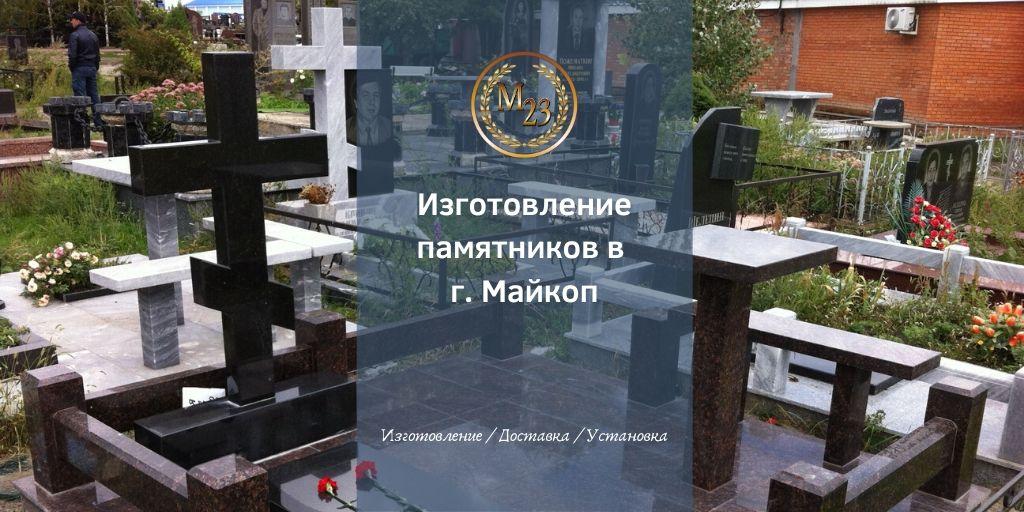 Изготовление памятников в г. Майкоп