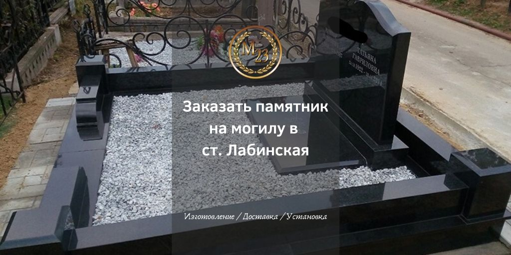 Заказать памятник ст. Лабинская