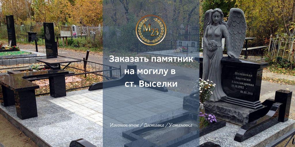 Заказать памятник на могилу в ст. Выселки