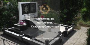 Памятники на могилу в ст. Старощербиновская