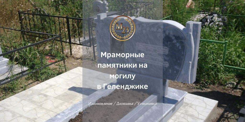 Мраморные памятники на могилу в Геленджике