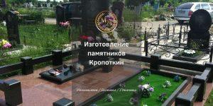 Изготовление памятников Кропоткин