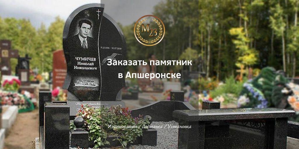 Заказать памятник в Апшеронске