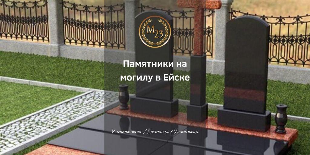 Памятники на могилу в Ейске