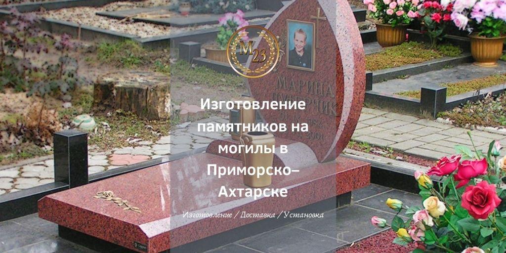 Изготовление памятников на могилу в Приморско-Ахтарске
