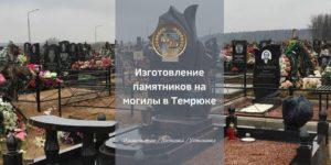 Изготовление памятников на могилу в Темрюке