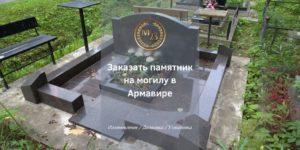 Заказать памятник на могилу в Армавире