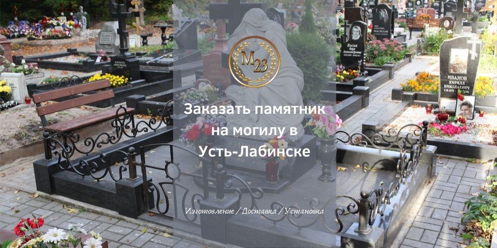Заказать памятник на могилу в Усль-Лабинске
