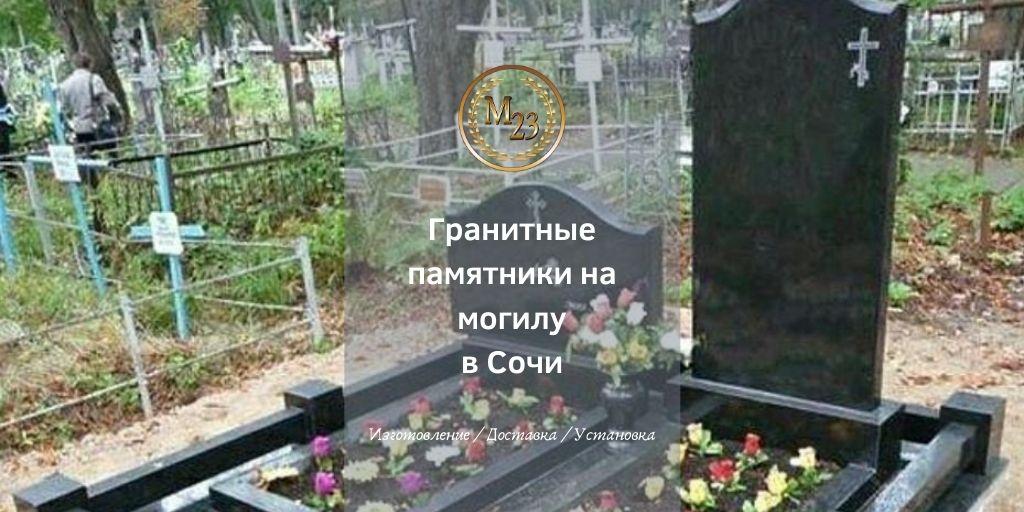 Гранитные памятники на могилу в Сочи